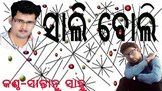 sali boli pyar se santanu sahu old sambalpuri song romantaic album