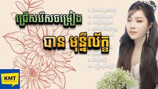 បាន មុន្នីល័ក្ខ, មរតកដើម, ban monyleak, love songs, khmer song