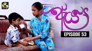 Aeya Episode 53 || ''ඇය ''  ||  03rd January 2020 Thumbnail