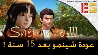 Gambar cover عودة Shenmue بعد ١٥ سنة !