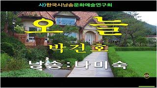 [제작_(사)한국시낭송문화예술연구회]- 오 늘/ 박건호…