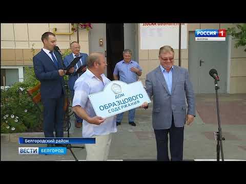 ГТРК «Белгород», Рабочая поездка руководства Фонда ЖКХ в Белгородскую область