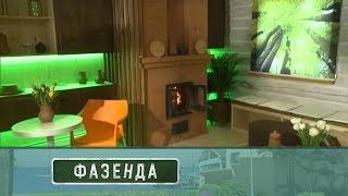 Фазенда - Гостиная вдереве. Выпуск от28.05.2017