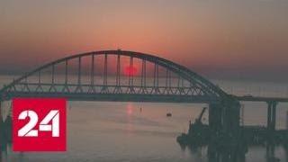 Тест Крымского моста: президента было не остановить - Россия 24