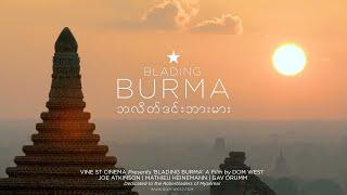 BLADING BURMA : Gav Drumm | Joe Atkinson | Mathieu Heinemann (Rollerblading Documentary)