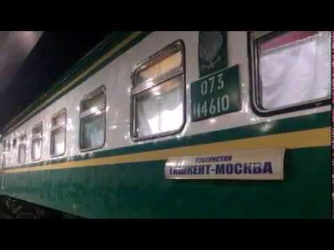 Стала известна цена билетов на новый поезд  Ташкент – Москва