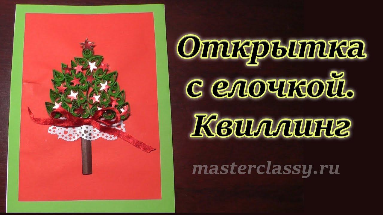 Квиллинг Новогодняя Открытка: елочка. Как сделать открытку с елочкой? Видео урок