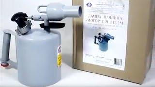 Лампа паяльная мотор сич ЛП -2 М