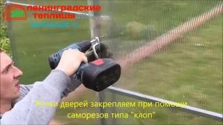 Сборка теплицы из поликарбоната(Сборка и установка теплицы из поликарбоната., 2015-09-20T10:38:27.000Z)