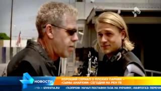Хороший сериал о плохих парнях    Сыны анархии  сегодня на РЕН ТВ
