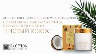 Натуральная питательная маска для лица придающая сияние ЧИСТЫЙ КОКОС 200 ml Spa Ceylon