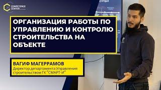 Магеррамов Вагиф «Организация работы по управлению и контролю строительства на объекте»