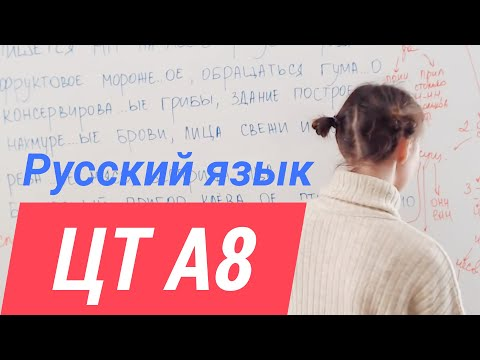 ЦТ А8. Н и НН