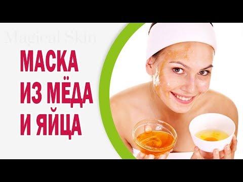 Рецепты масок из меда и яйца для жирной, сухой и нормальной кожи лица
