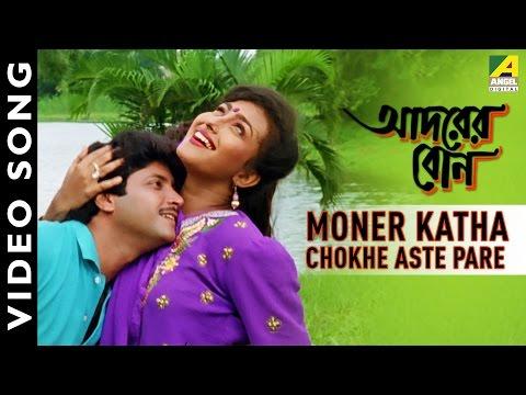 Moner Katha Chokhe Aste Pare   Adarer Bon   Bengali Movie Video Song   Abhishek, Rituparna