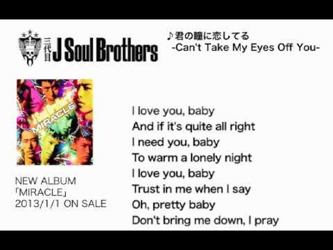 三代目 J Soul Brothers / 【MIRACLE】M14. 君の瞳に恋してる -Can't Take My Eyes Off You-