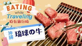 沖繩-琉球之牛@Eating while Traveling 吃在旅行時