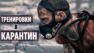 Как Тренироваться в КАРАНТИН. Главные Правила.