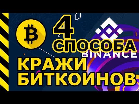 Биткоин ⚡️ 4 способа кражи биткоинов! Взлом биржи Бинанс (Binance)!