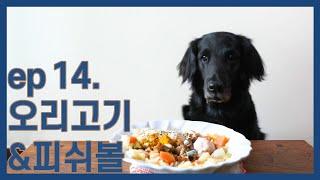 [멍슐랭 가이드] ep14. 오리고기 &피쉬볼 …