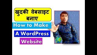 How to Make a WordPress website |First time Website Setup in Hindi