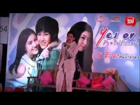 You2Play- YoN2 Premiere: Aom, Tina sang the movie OST