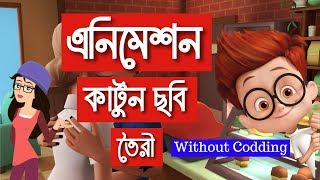 How to create 3D animation cartoon without coding (Bangla)
