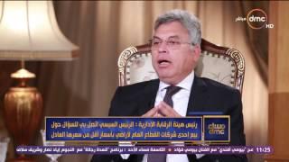 بالفيديو.. رئيس هيئة الرقابة يكشف سر اتصال السيسى المفاجىء لإبلاغه عن واقعة فساد