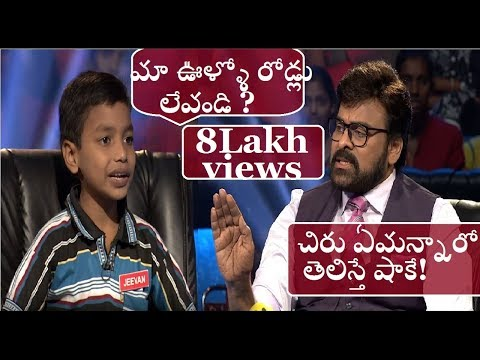Thumbnail: Meelo evaru koteeswarudu amazing question from kid to chiru|AVA Creative thoughts
