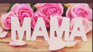 песня про маму ДО СЛЁЗ!!!!!