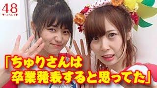 【SKE48】北野瑠華「ちゅりさんは卒業発表すると思ってた」【高柳明音】...