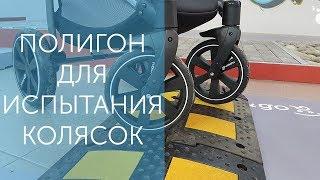 Как правильно выбрать коляску? Испытать ее до покупки на полигоне для колясок