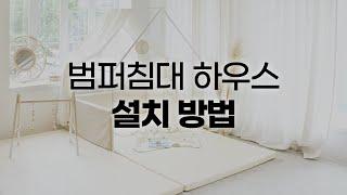 [쁘띠메종] 범퍼침대 그레이스 캐노피 설치방법