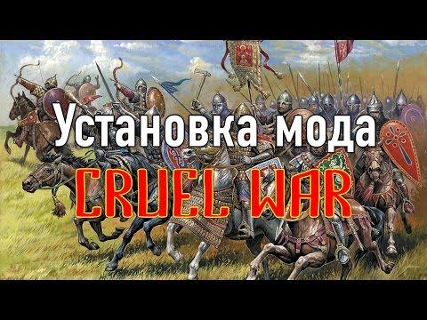 Установка мода Cruel War на Mount & Blade: Warbnad