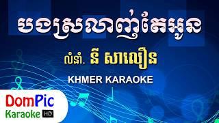 បងស្រលាញ់តែអូន នី សាលឿន ភ្លេងសុទ្ធ - Bong Srolanh Tae Oun Ny Saloeun - DomPic Karaoke