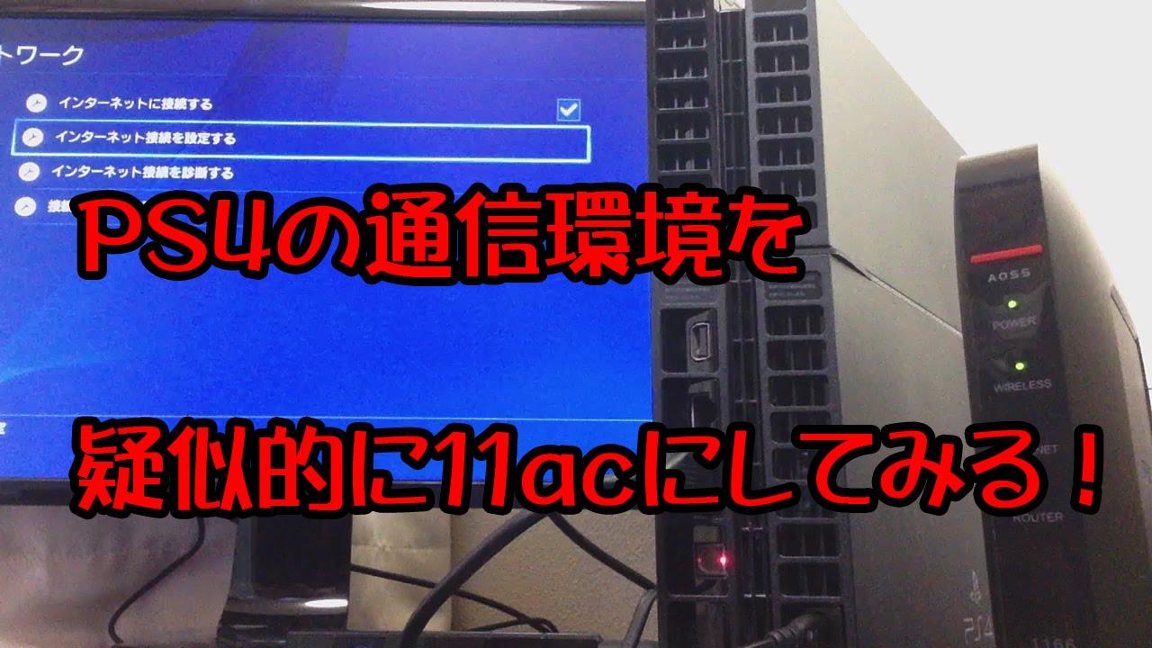 PS4のネット環境を疑似的に11ac規格にしてみる! - YouTube