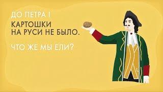 Что ели на Руси