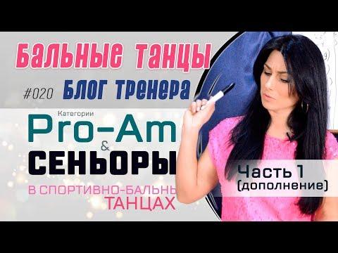 #020/ Категории Pro-Am