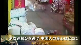 【新唐人2011年10月20日付ニュース】最近、中国の広東省で、2歳の少女が...