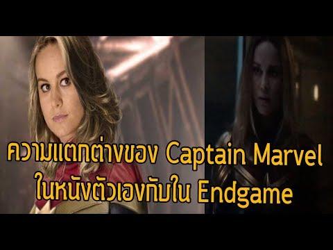 อธิบายความต่างและพลังที่เพิ่มขึ้นของCaptain MarvelในหนังจนถึงEnd Game - Comic World Daily