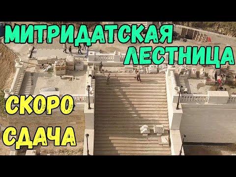 Крым.Реставрация Митридатской лестницы