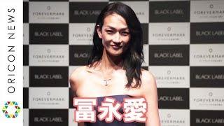 冨永愛、3年間の休養期間「普通のお母さんとして息子と過ごせた」 『フォーエバーマーク賞』授賞式