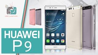 هواوي بي 9 رسميا | Huawei P9 مواصفات ومميزات الهاتف