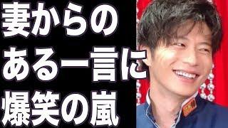 """田中圭、ゴチ初参戦で妻からの""""ある一言""""に爆笑の嵐!"""