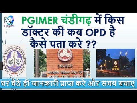 HOW TO CHECK OPD DAY OF ANY DOCTOR OF PGI CHANDIGARH||PGI  चंडीगढ़ में डॉक्टर का OPD डे कैसे पता करे