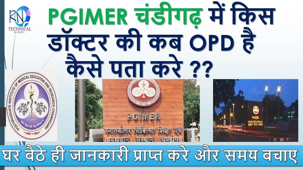 HOW TO CHECK OPD DAY OF ANY DOCTOR OF PGI CHANDIGARH  PGI चंडीगढ़ में  डॉक्टर का OPD डे कैसे पता करे