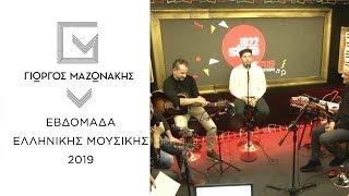 Γιώργος Μαζωνάκης - Εβδομάδα Ελληνικής Μουσικής 2019 Sfera 102,2