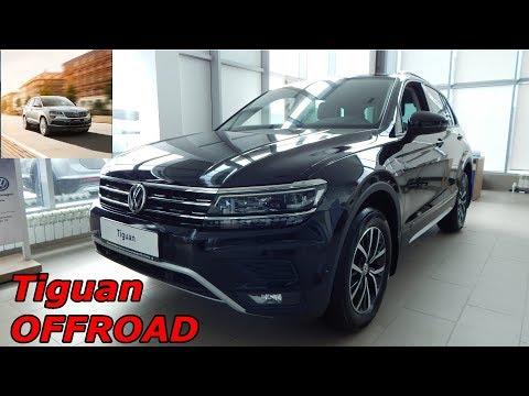 Volkswagen Tiguan 1,4 150лс 6DSG OFFROAD интерьер экстерьер обзор + заочное сравнение со SKODA KAROQ