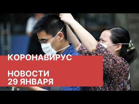 Коронавирус. Новости 29.01