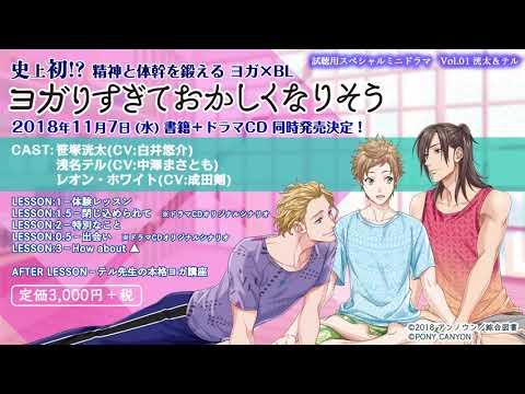 【ヨガりすぎておかしくなりそう】試聴用スペシャルミニドラマ Vol.01 洸太&テル